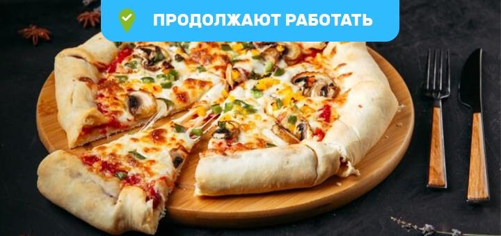 Скидка 40% на всё меню пиццы с доставкой или самовывозом от пиццерии «Mr.Pepe»