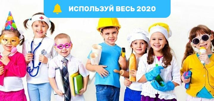 Покупай сейчас - используй потом! Посещение города профессий «KidsWill» до конца 2020 года