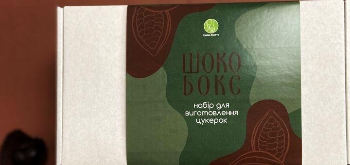 Набор для изготовления конфет «Шокобокс» от магазина здоровой пищи «Смак життя»