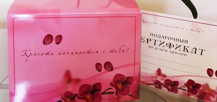 Подарочный сертификат на SPA-программу «Можжевеловая» в студии красоты «Art Studio SPA»