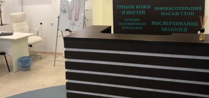 Медицинский педикюр с установкой титановой нити и консультацией подолога в «PODO PRACTICE»