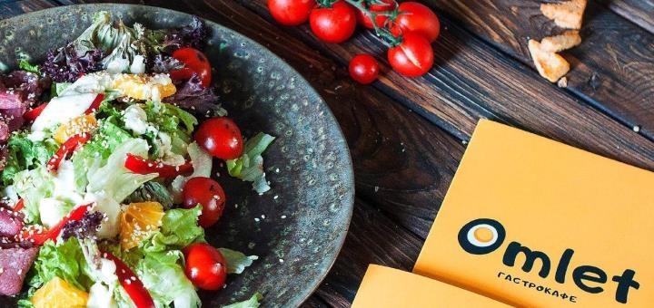 Скидка 40% на основное меню кухни и безалкогольные напитки в кафе с летней террасой «Омлет»