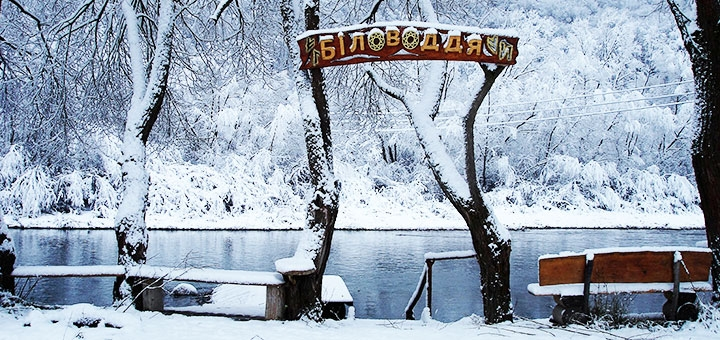 От 3 дней отдыха зимой с завтраками и пакетом услуг в отеле «Беловодье» в Закарпатье