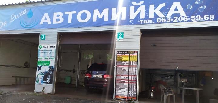 Полная химчистка салона легкового автомобиля или внедорожника на автомойке «De Luxe»
