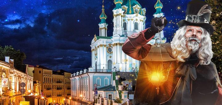 Ночная интерактивная экскурсия по центру Киева «Farolero»