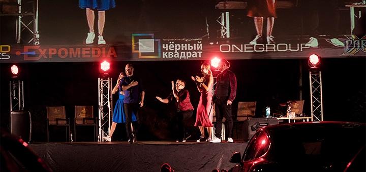 Скидка 50% на билеты театра «Черный квадрат» в автокинотеатре «ZadniyRяd»