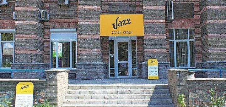 До 5 сеансов антицеллюлитного, общего или спортивного массажа в салоне красоты «Jazz»