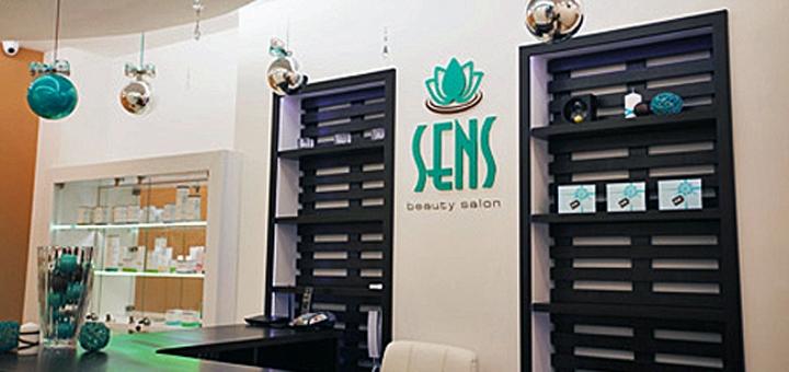 Удаление до 10 кожных новообразований с консультацией специалиста в салоне «SensBeauty»