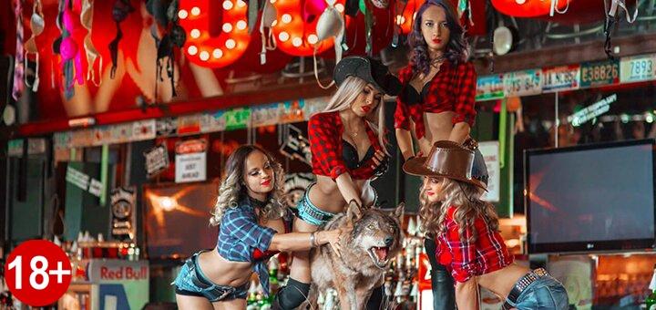 Скидка 30% на все меню в баре «Coyote Ugly. Гадкий койот»