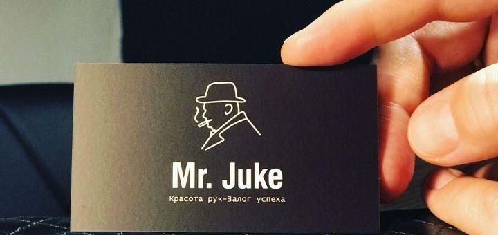 Мужской маникюр или педикюр с парафинотерапией в мужском салоне «Mr. Juke»