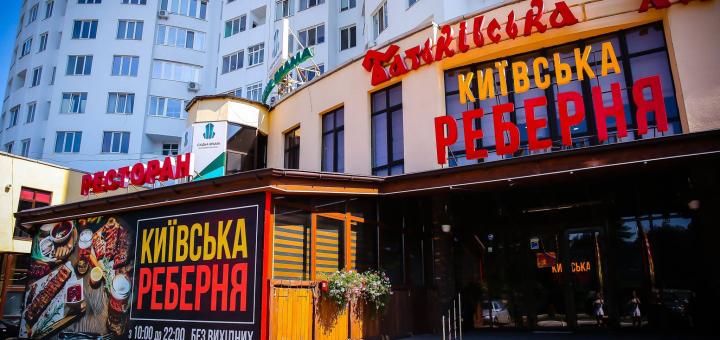 Скидка 50% на все меню кухни в ресторане европейской кухни «Киевская реберня»