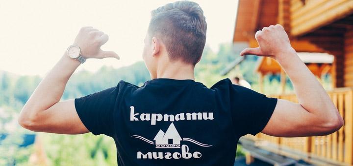 Выиграй романтический отдых для двоих на День защитника Украины в отеле «Карпаты» в Мигово