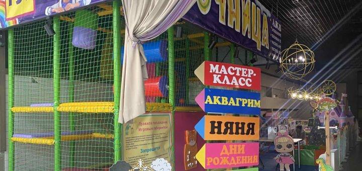 Скидка 50% на посещение детской игровой площадки «Песочница» в ТРЦ «Ривьера»