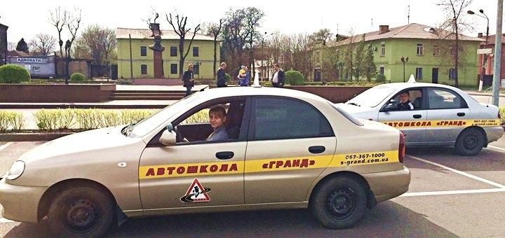 Полный теоретический курс по вождению на права категории «В» в автошколе «Гранд»