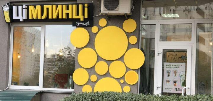 Скидка 50% на «Бомбезні пропозиції» в сети кафе-блинных «Ці Млинці»