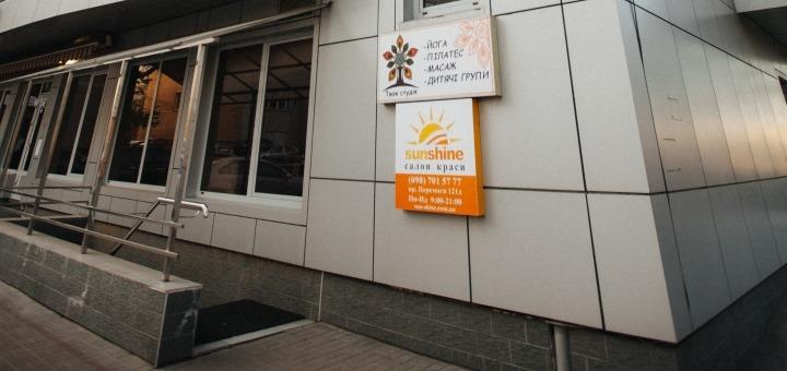 Программа по уходу за лицом с чисткой и карбоновым пилингом в сети салонов «SunShine»