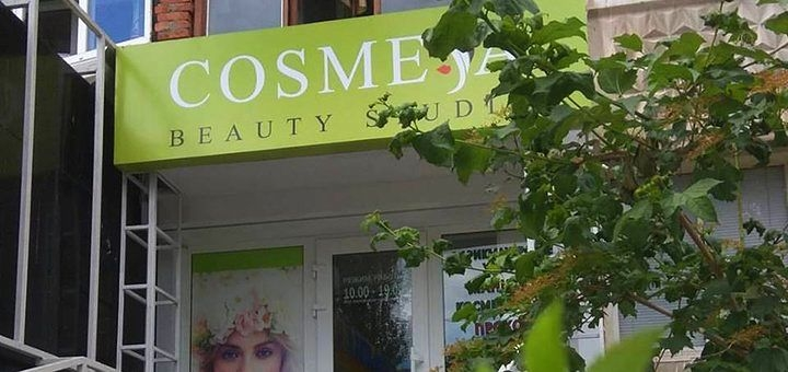 Перманентный макияж в салоне красоты «Cosmeja beauty studio»