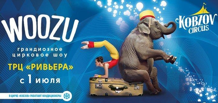 Фестиваль «Золотой трюк Кобзова», или комплекс 5 выставок от цирка «Кобзов»!