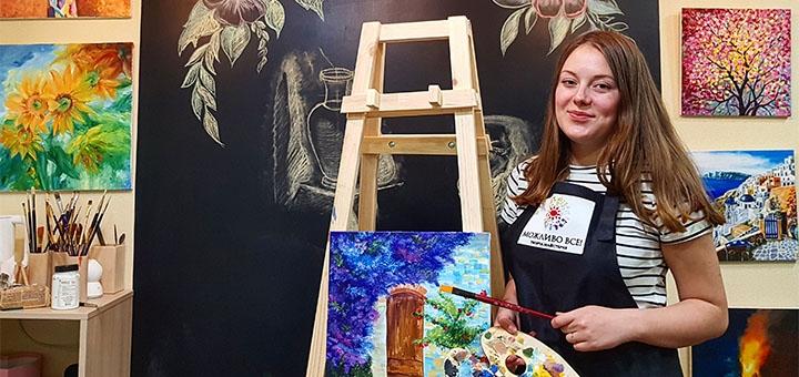Мастер-класс по масляной живописи от творческой мастерской «Можливо все»
