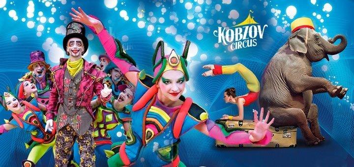Невероятное предложение! Билеты в цирк «Кобзов» в комплексе с выставкой!