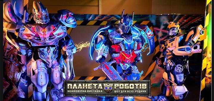 Входной билет на выставку «Планета роботов» и посещение «Шоу трансформеров»