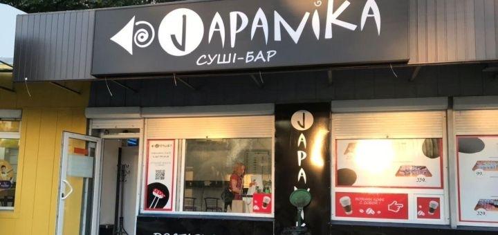 Cкидка 60% на сет «Филадельфия MIX» от суши-бара «Japanika»