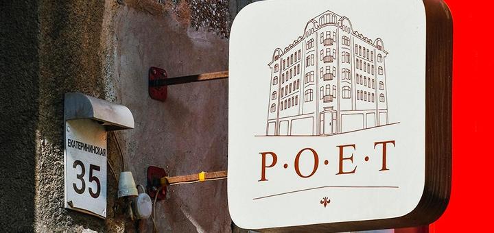 От 1 дня отдыха в отеле «Art Hotel Poet» в самом центре Одессы