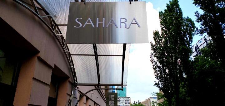 До 5 сеансов лазерной эпиляции в клинике «Sahara»