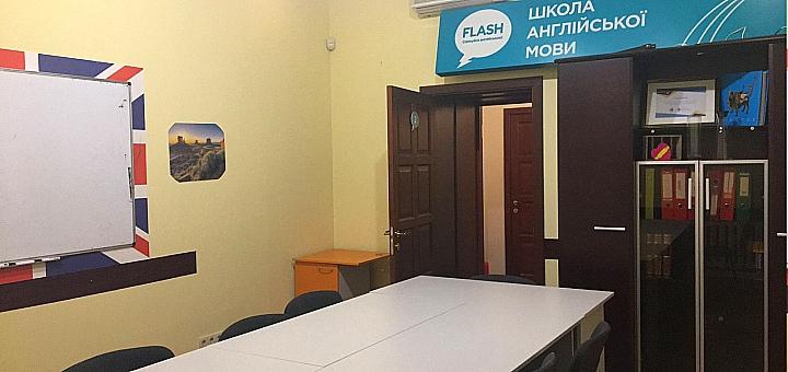 До 4 месяцев занятий по изучению английского языка от школы иностранных языков «Flash»