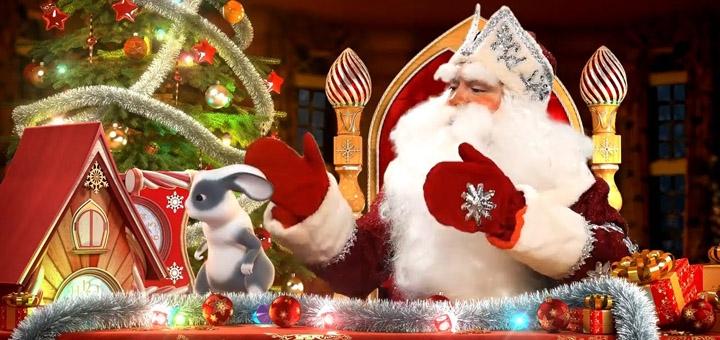 Именные видеопоздравления и видеосказки для детей от Деда Мороза и «Канцелярия Деда Мороза»