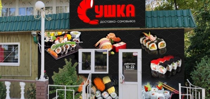 Скидка 50% на все меню японской кухни с доставкой или самовывозом от суши-бара «Сушка»