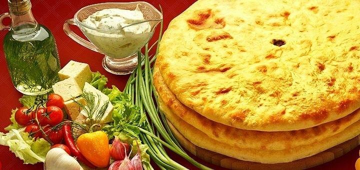 Скидка 60% на все меню осетинских пирогов от службы доставки «Вкус Кавказа»