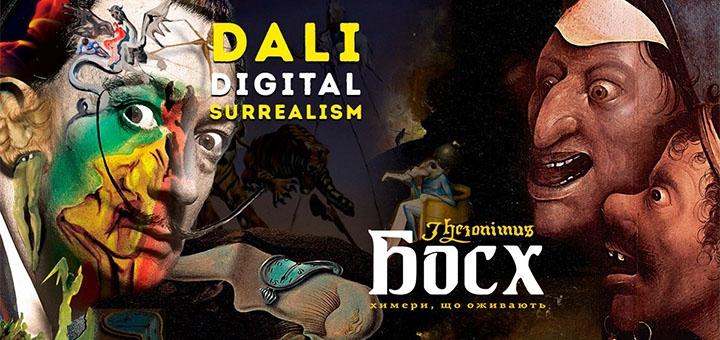 Посещение выставки «Сальвадор Дали: Сюрреализм - это я» в «Музее украинской живописи»