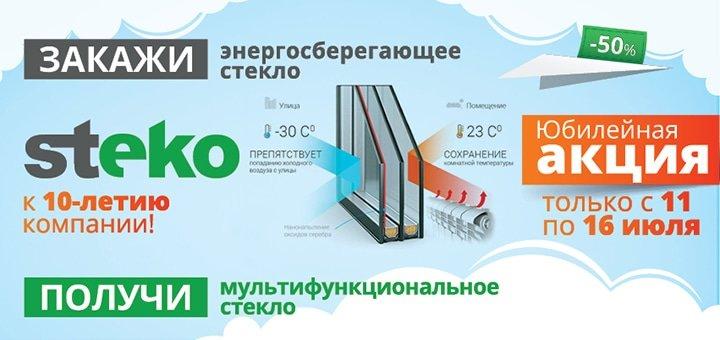 Максимальные скидки на энергосберегающие окна Steko до 50% + Бонус. Не пропусти!