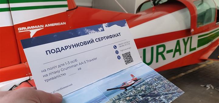 Скидка 20% на обзорный полёт на самолете над Днепром от компании «Flight over Dnipro»