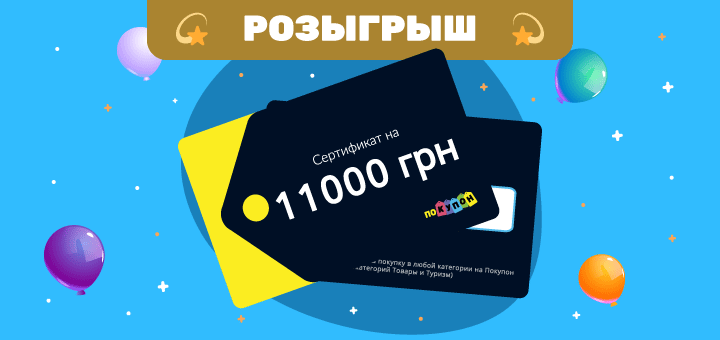 Выиграй сертификат на 11000 грн от Покупон!