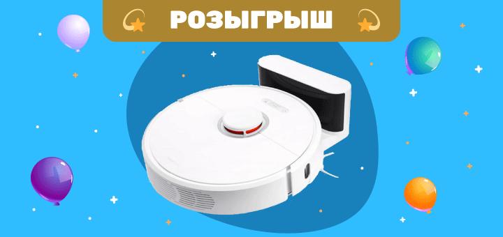 Купи купон - выиграй пылесос RoboRock Vacuum Cleaner!