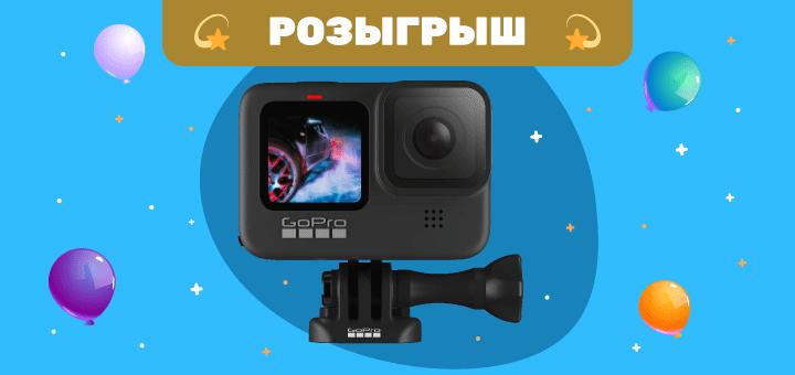 Купи купон - выиграй GoPro HERO9!