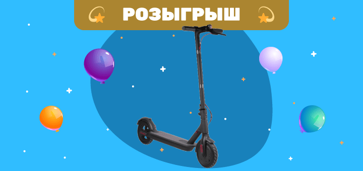 Купи купон - выиграй XIAOMI Mi Electric Scooter и никогда не ходи пешком!