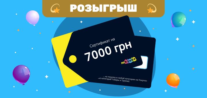Выиграй сертификат на 7000 грн на покупки на сайте Покупон!