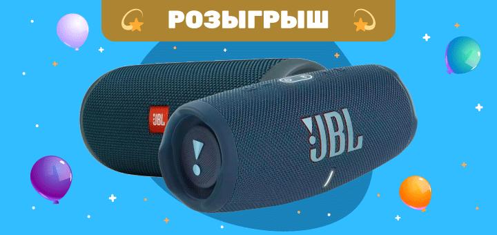 Громче только с Покупон! Купи купон и выиграй портативную акустику JBL Charge 5 Blue!