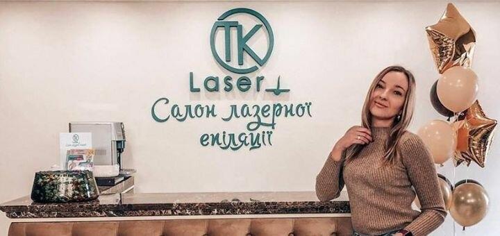 Скидка до 50% на лазерную эпиляцию в сети салонов лазерной эпиляции «TK-Laser»