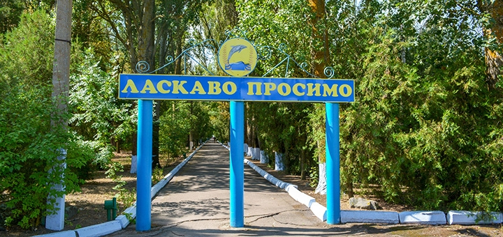 От 3 дней отдыха в июле и августе в пансионате «Волна-4» в Железном Порту на первой линии