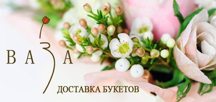 Скидка 20% на весь цветочный ассортимент интернет-магазина «Ваза»! Доставка букетов по Киеву!
